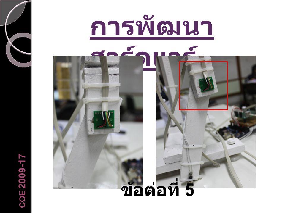 การพัฒนา ฮาร์ดแวร์ ข้อต่อที่ 5 COE 2009-17