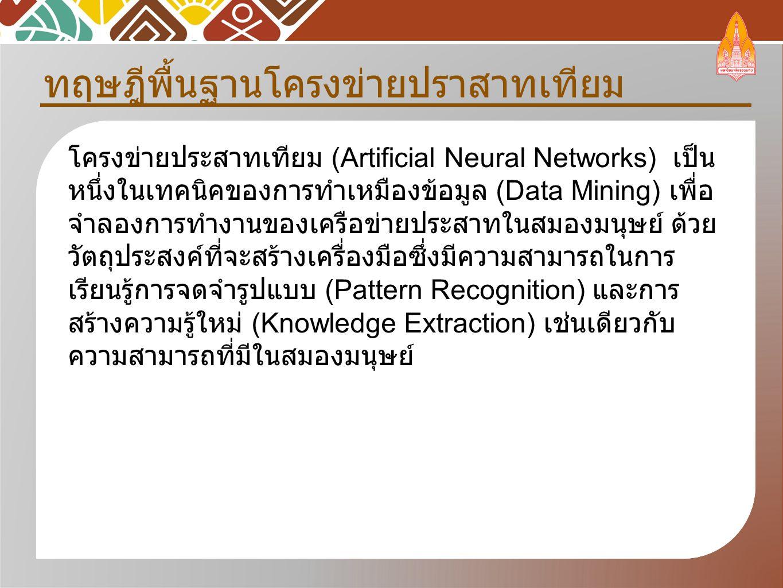 ทฤษฎีพื้นฐานโครงข่ายปราสาทเทียม โครงข่ายประสาทเทียม (Artificial Neural Networks) เป็น หนึ่งในเทคนิคของการทำเหมืองข้อมูล (Data Mining) เพื่อ จำลองการทำ