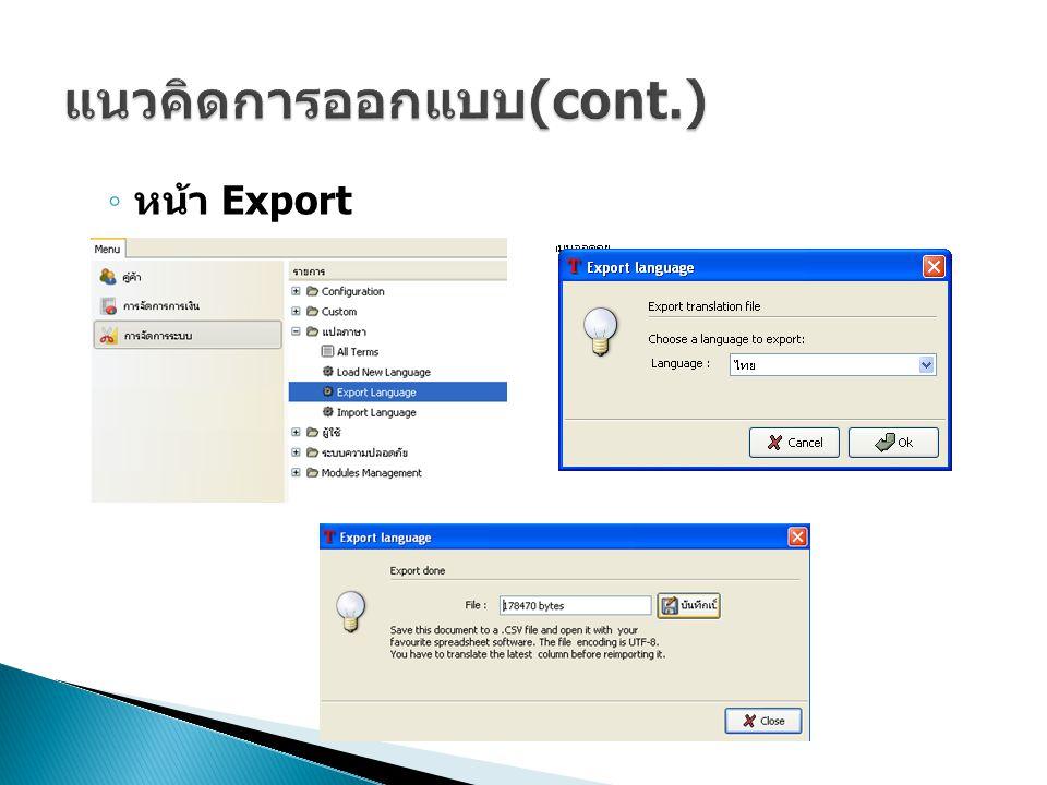 ◦ หน้า Export