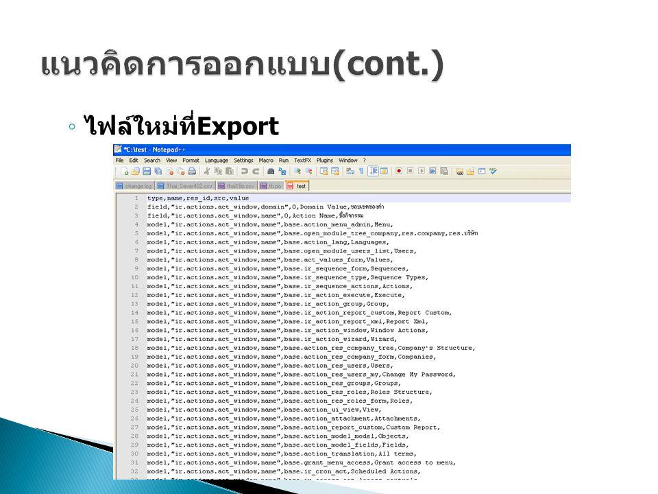 ◦ ไฟล์ใหม่ที่ Export