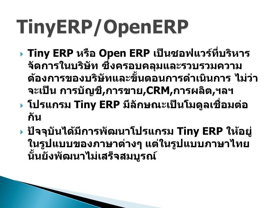  Tiny ERP หรือ Open ERP เป็นซอฟแวร์ที่บริหาร จัดการในบริษัท ซึ่งครอบคลุมและรวบรวมความ ต้องการของบริษัทและขั้นตอนการดำเนินการ ไม่ว่า จะเป็น การบัญชี,