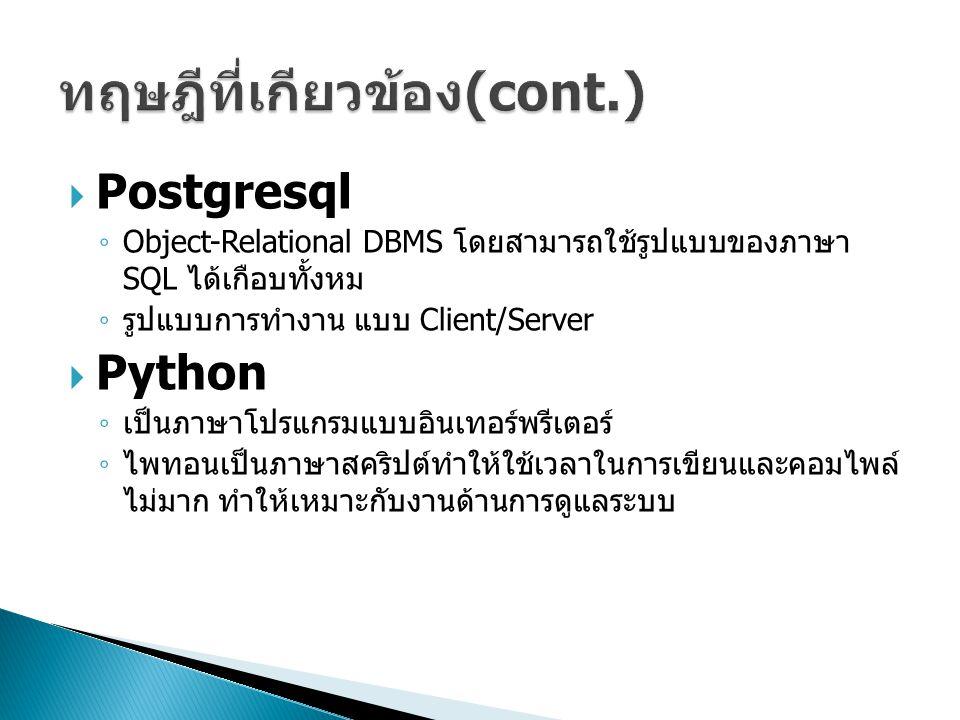  Postgresql ◦ Object-Relational DBMS โดยสามารถใช้รูปแบบของภาษา SQL ได้เกือบทั้งหม ◦ รูปแบบการทำงาน แบบ Client/Server  Python ◦ เป็นภาษาโปรแกรมแบบอิน