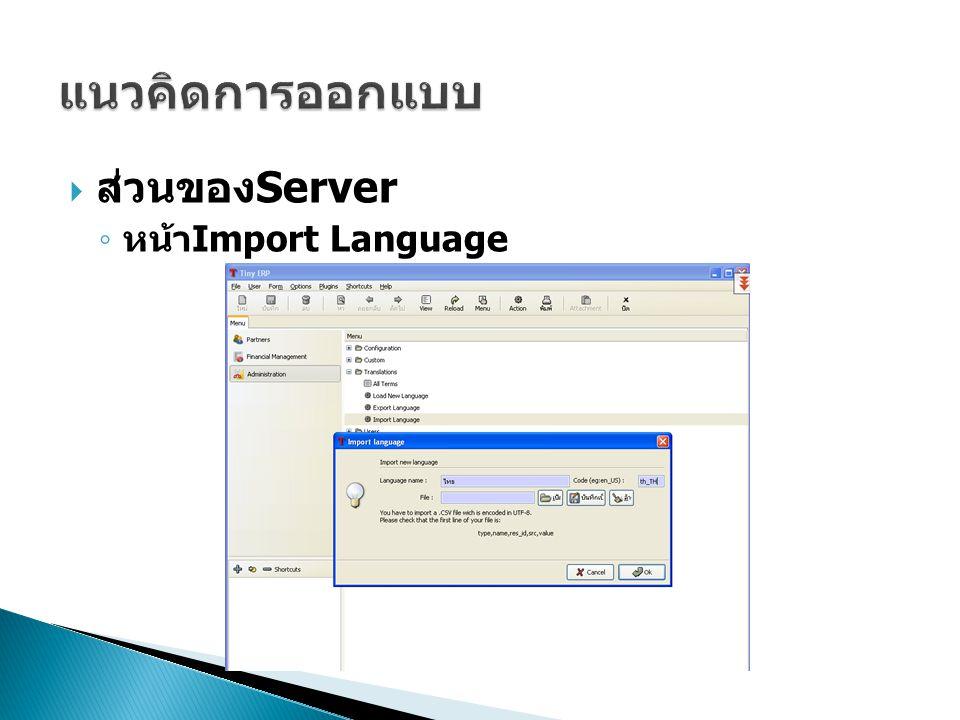  ส่วนของ Server ◦ หน้า Import Language