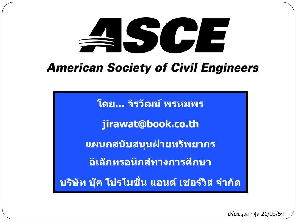 เป็นฐานข้อมูลวารสารอิเล็กทรอนิกส์ทาง สาขาวิชาวิศวกรรมโยธา และสาขาที่เกี่ยวข้อง จาก สำนักพิมพ์ American Society of Civil Engineering (ASCE) ให้บริการวารสารมากกว่า 30 รายชื่อ ข้อมูล ย้อนหลังตั้งแต่ปี 1995 – ปัจจุบัน เนื้อหาประกอบด้วย รายการทางบรรณานุกรม สาระสังเขป ภาพประกอบ และเอกสารฉบับเต็มรูปแบบ HTML หรือ PDF Introduction