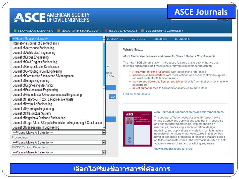 Browse Journal 1. ไล่เรียงวารสารฉบับปัจจุบัน 2. สืบค้นสิ่งพิมพ์ทั้งหมดที่มีให้บริการ 1 2