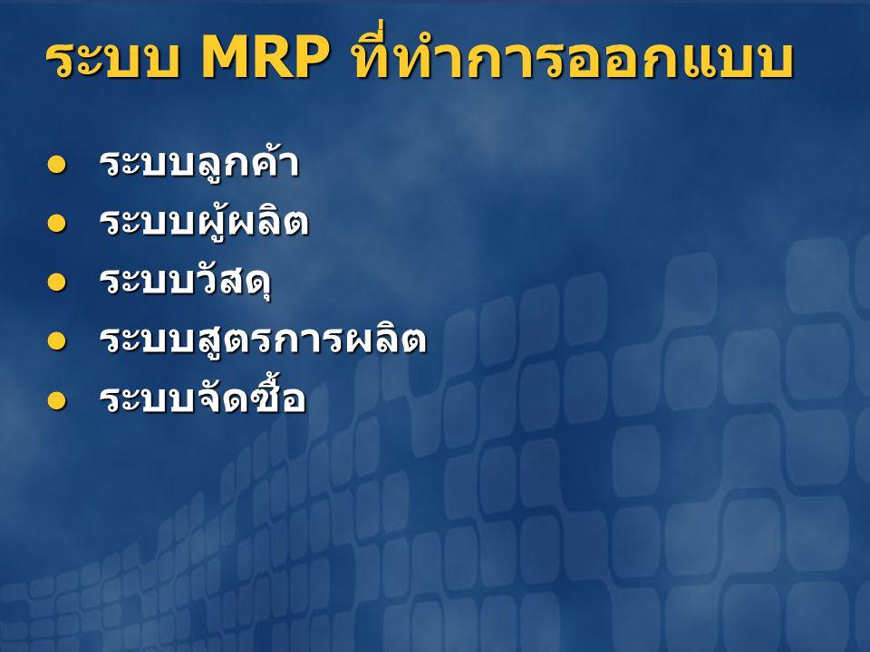 ระบบ MRP ที่ทำการออกแบบ  ระบบลูกค้า  ระบบผู้ผลิต  ระบบวัสดุ  ระบบสูตรการผลิต  ระบบจัดซื้อ