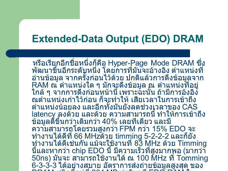 Extended-Data Output (EDO) DRAM หรือเรียกอีกชื่อหนึ่งก็คือ Hyper-Page Mode DRAM ซึ่ง พัฒนาขึ้นอีกระดับหนึ่ง โดยการที่มันจะอ้างอิง ตำแหน่งที่ อ่านข้อมู