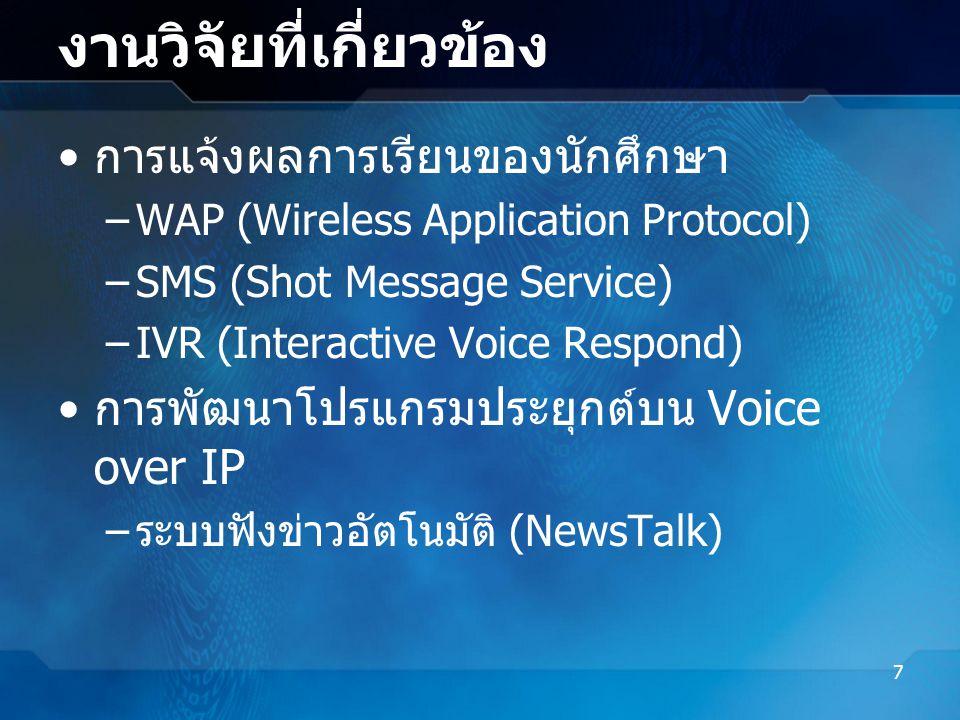 8 WAP (Wireless Application Protocol) • โปรโตคอลสำหรับอุปกรณ์สื่อสารไร้สายที่ พกพาได้ เช่น โทรศัพท์มือถือ และ พีดีเอ เป็นต้น • เหมาะสมกับการใช้งานบนเครือข่ายไร้สาย ที่มีความเร็วต่ำในอินเทอร์เน็ต • ภาษาที่ใช้แสดงผลสำหรับเบราว์เซอร์ คือ WML (Wireless Markup Language) • ตัวอย่าง – มหาวิทยาลัยเกษตรศาสตร์ วิทยาเขตศรีราชา ตรวจสอบผลการเรียนทางโทรศัพท์มือถือได้ ที่ http://admin.src.ku.ac.th/wap/