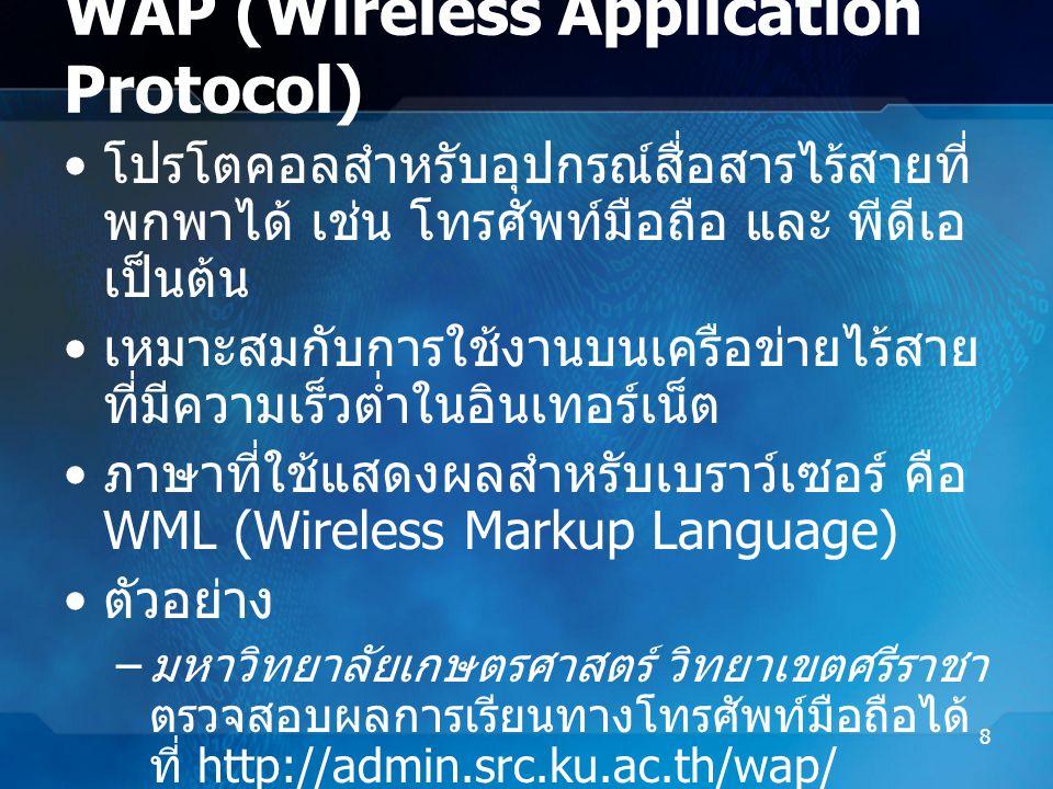 9 SMS (Shot Message Service) • บริการส่งข้อความสั้นๆ ผ่านทาง โทรศัพท์มือถือ • ส่งข้อความได้ได้ไม่เกิน 160 ตัวอักษร • การใช้งานคล้ายกับการส่งอีเมล • ส่งข้อความที่ได้รับมาต่อไปยังหมายเลข อื่นๆ ได้ไม่จำกัด • ตัวอย่าง – มหาวิทยาลัยรามคำแหง เรียกบริการนี้ว่า ซิมราม ใช้บริการผ่านทางเครือข่าย AIS เท่านั้น