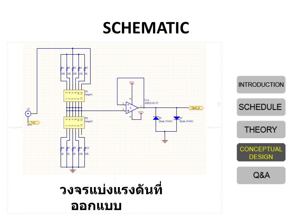 SCHEMATIC วงจรแบ่งแรงดันที่ ออกแบบ
