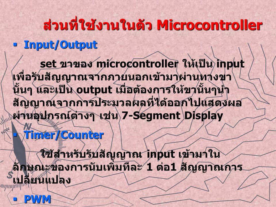 ส่วนที่ใช้งานในตัว Microcontroller  Input/Output set ขาของ microcontroller ให้เป็น input เพื่อรับสัญญาณจากภายนอกเข้ามาผ่านทางขา นั้นๆ และเป็น output เมื่อต้องการให้ขานั้นๆนำ สัญญาณจากการประมวลผลที่ได้ออกไปแสดงผล ผ่านอุปกรณ์ต่างๆ เช่น 7-Segment Display  Timer/Counter ใช้สำหรับรับสัญญาณ input เข้ามาใน ลักษณะของการนับเพิ่มทีละ 1 ต่อ 1 สัญญาณการ เปลี่ยนแปลง  PWM ใช้สำหรับสร้างสัญญาณ PWM ออกที่ขา OC1A เพื่อนำไปควบคุม DC Motor
