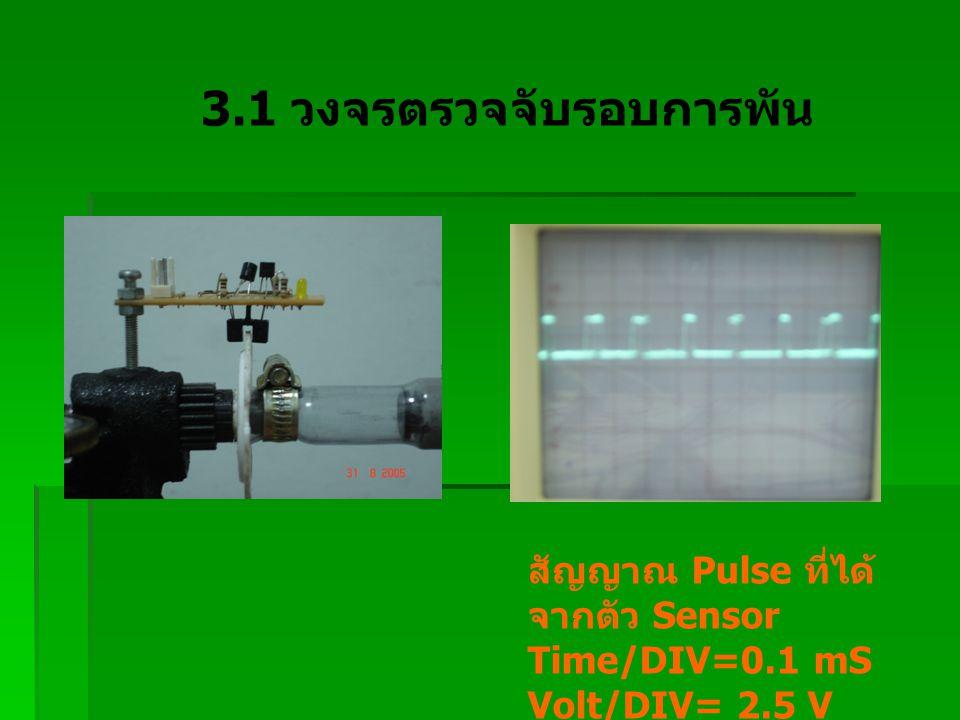 3.1 วงจรตรวจจับรอบการพัน สัญญาณ Pulse ที่ได้ จากตัว Sensor Time/DIV=0.1 mS Volt/DIV= 2.5 V