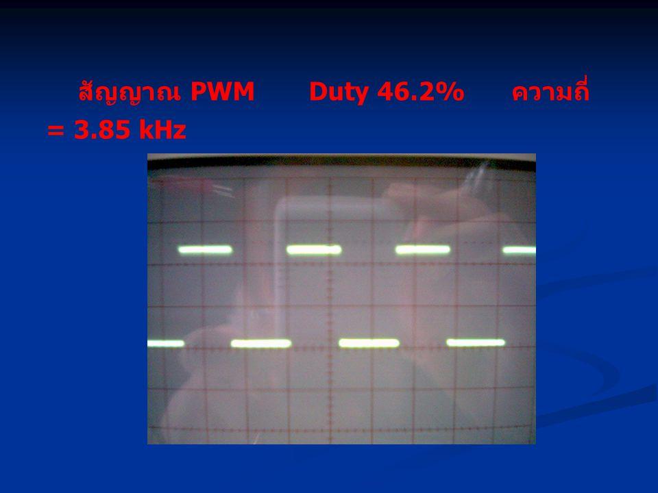 สัญญาณ PWM Duty 46.2% ความถี่ = 3.85 kHz