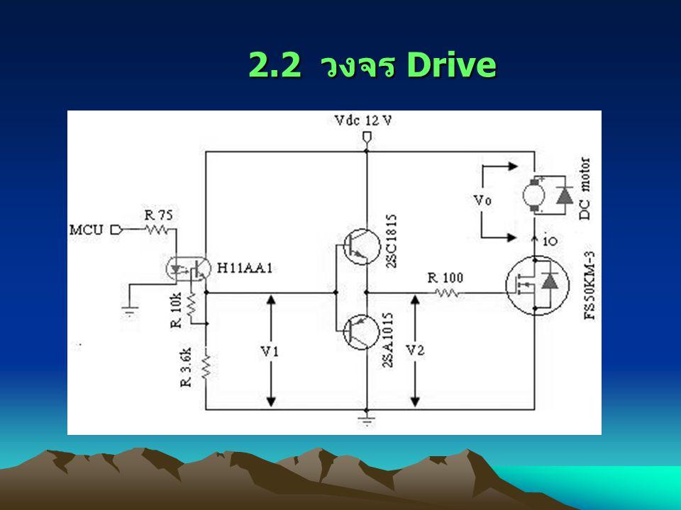 2.2 วงจร Drive