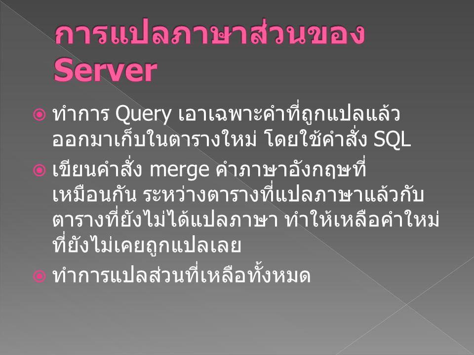 ทำการ Query เอาเฉพาะคำที่ถูกแปลแล้ว ออกมาเก็บในตารางใหม่ โดยใช้คำสั่ง SQL  เขียนคำสั่ง merge คำภาษาอังกฤษที่ เหมือนกัน ระหว่างตารางที่แปลภาษาแล้วกั