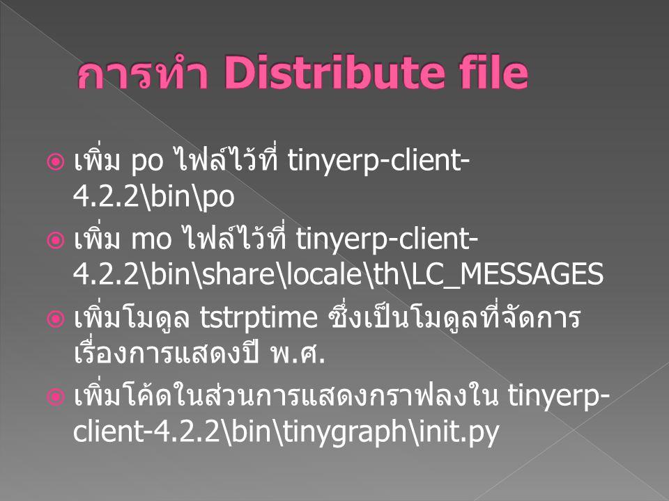  เพิ่ม po ไฟล์ไว้ที่ tinyerp-client- 4.2.2\bin\po  เพิ่ม mo ไฟล์ไว้ที่ tinyerp-client- 4.2.2\bin\share\locale\th\LC_MESSAGES  เพิ่มโมดูล tstrptime
