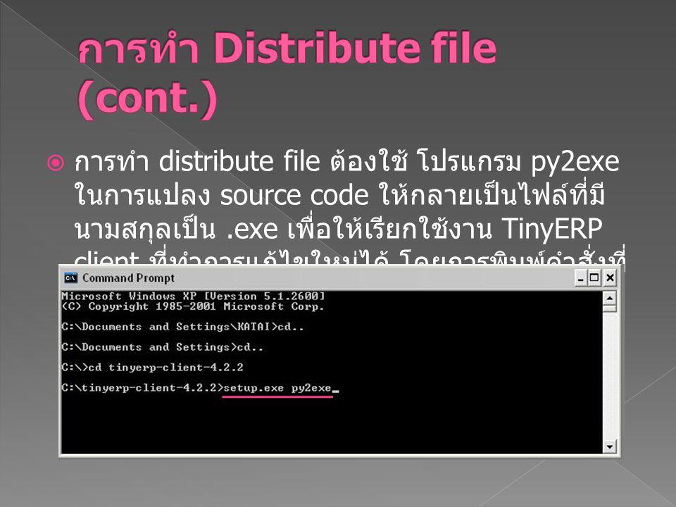  การทำ distribute file ต้องใช้ โปรแกรม py2exe ในการแปลง source code ให้กลายเป็นไฟล์ที่มี นามสกุลเป็น.exe เพื่อให้เรียกใช้งาน TinyERP client ที่ทำการแ