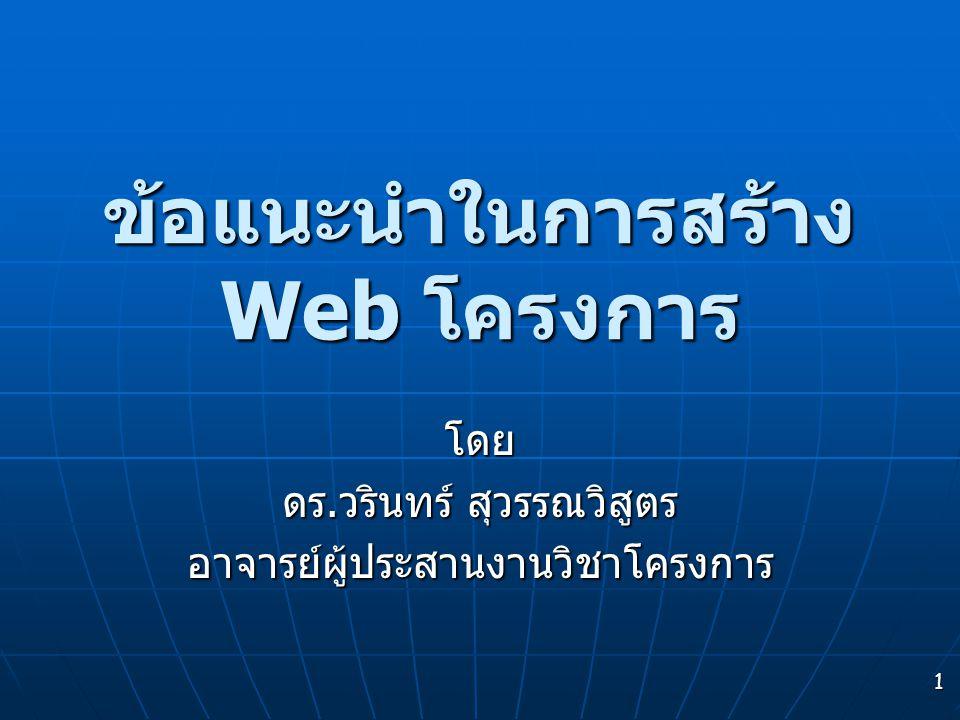 1 ข้อแนะนำในการสร้าง Web โครงการ โดย ดร. วรินทร์ สุวรรณวิสูตร อาจารย์ผู้ประสานงานวิชาโครงการ