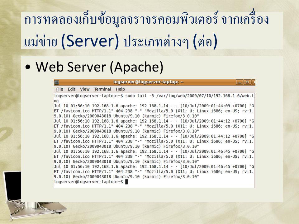 การทดลองเก็บข้อมูลจราจรคอมพิวเตอร์ จากเครื่อง แม่ข่าย (Server) ประเภทต่างๆ ( ต่อ ) •Web Server (Apache)
