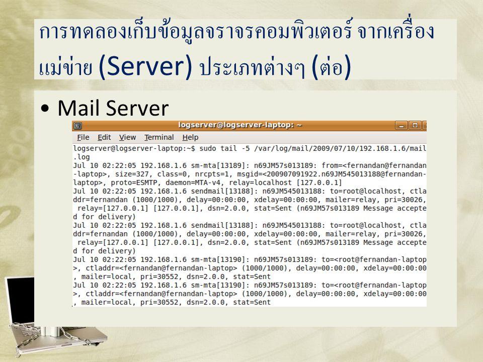 การทดลองเก็บข้อมูลจราจรคอมพิวเตอร์ จากเครื่อง แม่ข่าย (Server) ประเภทต่างๆ ( ต่อ ) •Mail Server
