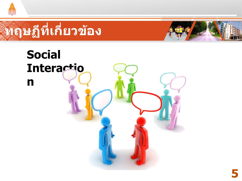 ทฤษฏีที่เกี่ยวข้อง Social Interactio n 5