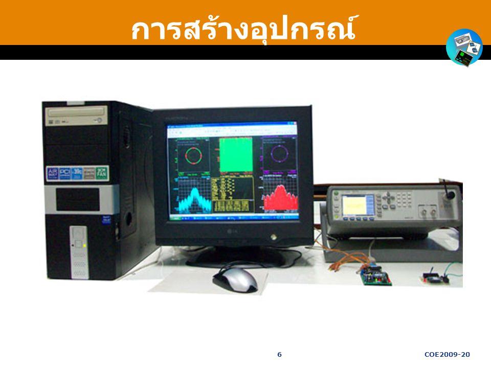 การสร้างอุปกรณ์ 6COE2009-20
