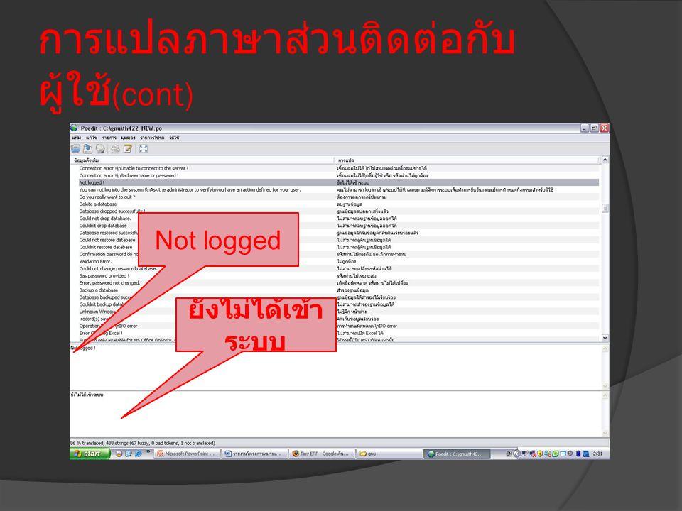 การแปลภาษาส่วนติดต่อกับ ผู้ใช้ (cont) Not logged ยังไม่ได้เข้า ระบบ