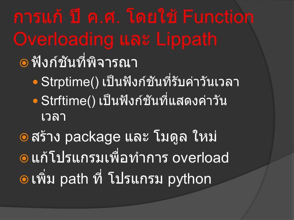 การแก้ ปี ค. ศ. โดยใช้ Function Overloading และ Lippath  ฟังก์ชันที่พิจารณา  Strptime() เป็นฟังก์ชันที่รับค่าวันเวลา  Strftime() เป็นฟังก์ชันที่แสด