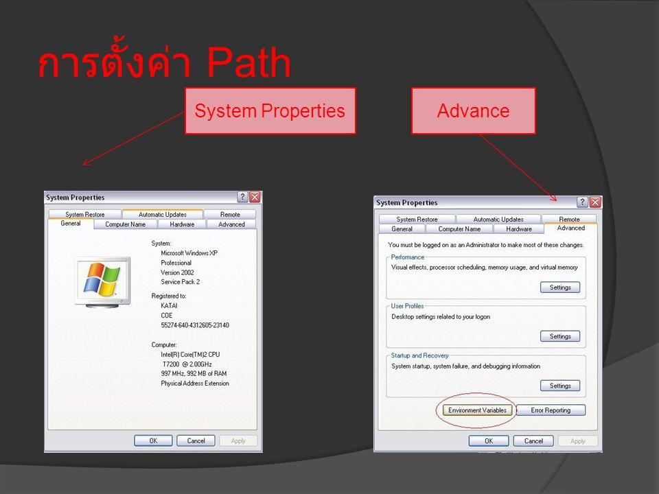 การตั้งค่า Path System PropertiesAdvance