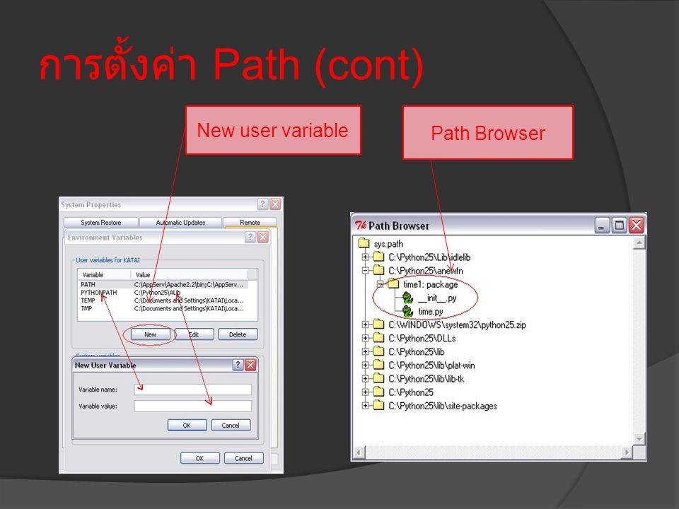 การตั้งค่า Path (cont) New user variable Path Browser