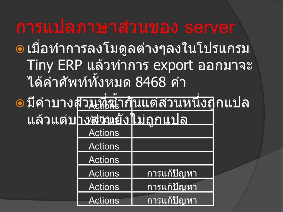 การแปลภาษาส่วนของ server  เมื่อทำการลงโมดูลต่างๆลงในโปรแกรม Tiny ERP แล้วทำการ export ออกมาจะ ได้คำศัพท์ทั้งหมด 8468 คำ  มีคำบางส่วนที่ซ้ำกันแต่ส่วน