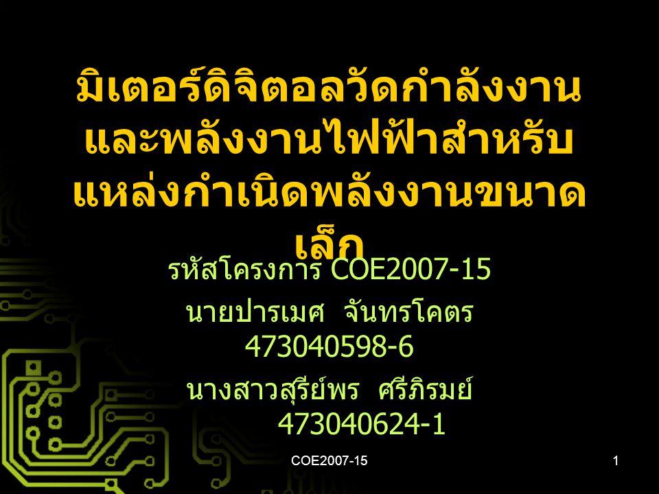 COE2007-1512