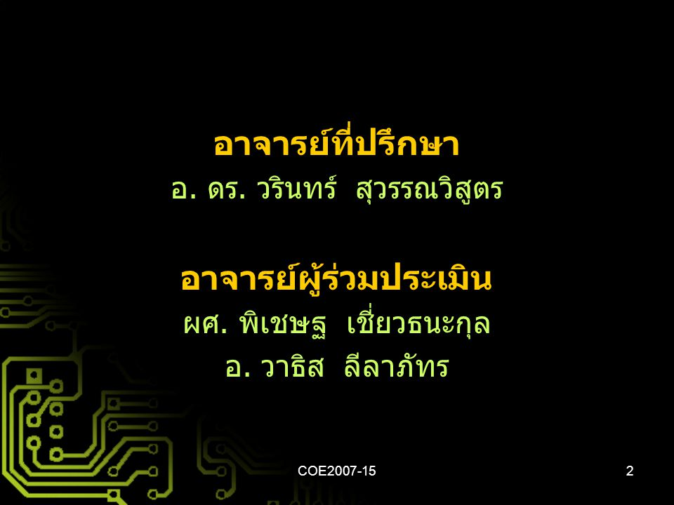 COE2007-1513