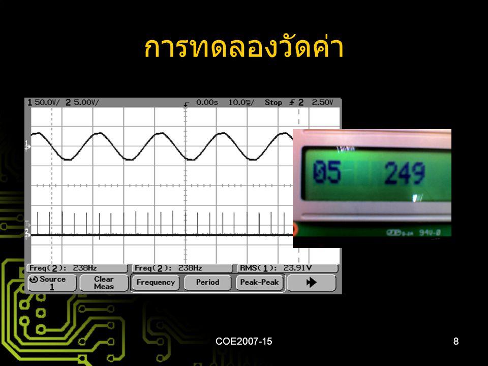 COE2007-158 การทดลองวัดค่า
