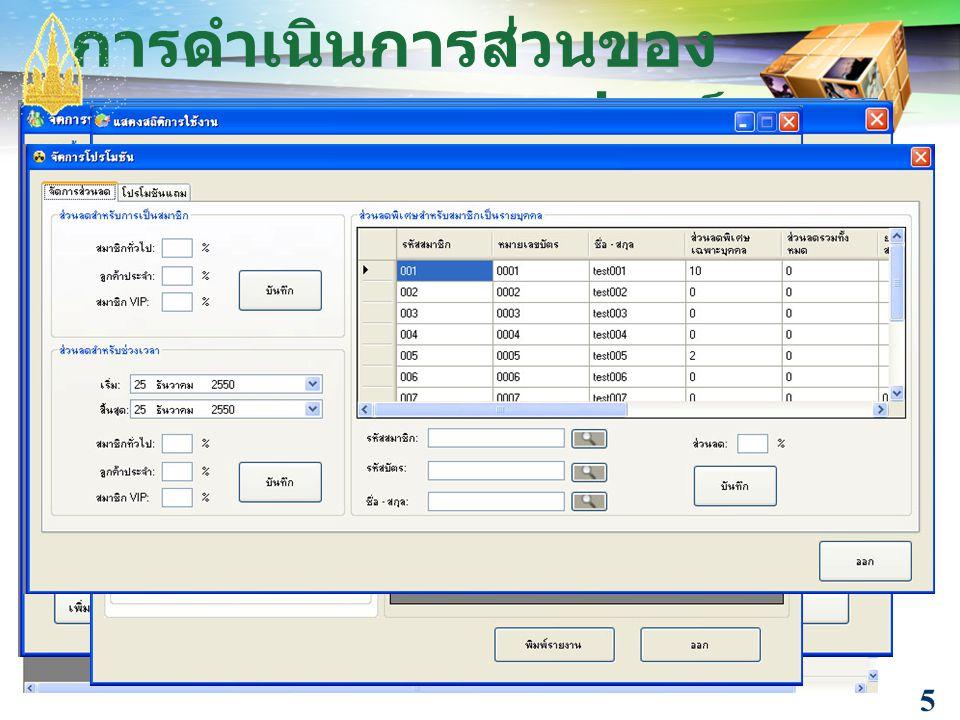 การดำเนินงานส่วน ฮาร์ดแวร์ ออกแบบลายวงจรโดยใช้โปรแกรม Eagle 4.16 ทำกล่องและจัดวางแผงวงจรลงในกล่อง ทดสอบโดยใช้โปรแกรม General Purpose Prepaid Payment System tester 6