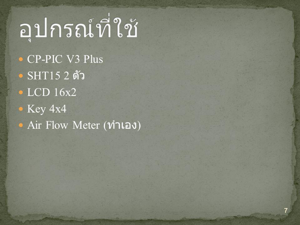  CP-PIC V3 Plus  SHT15 2 ตัว  LCD 16x2  Key 4x4  Air Flow Meter ( ทำเอง ) 7