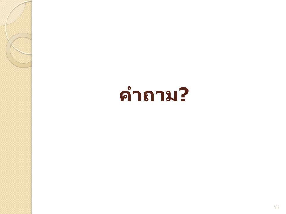 คำถาม ? 15
