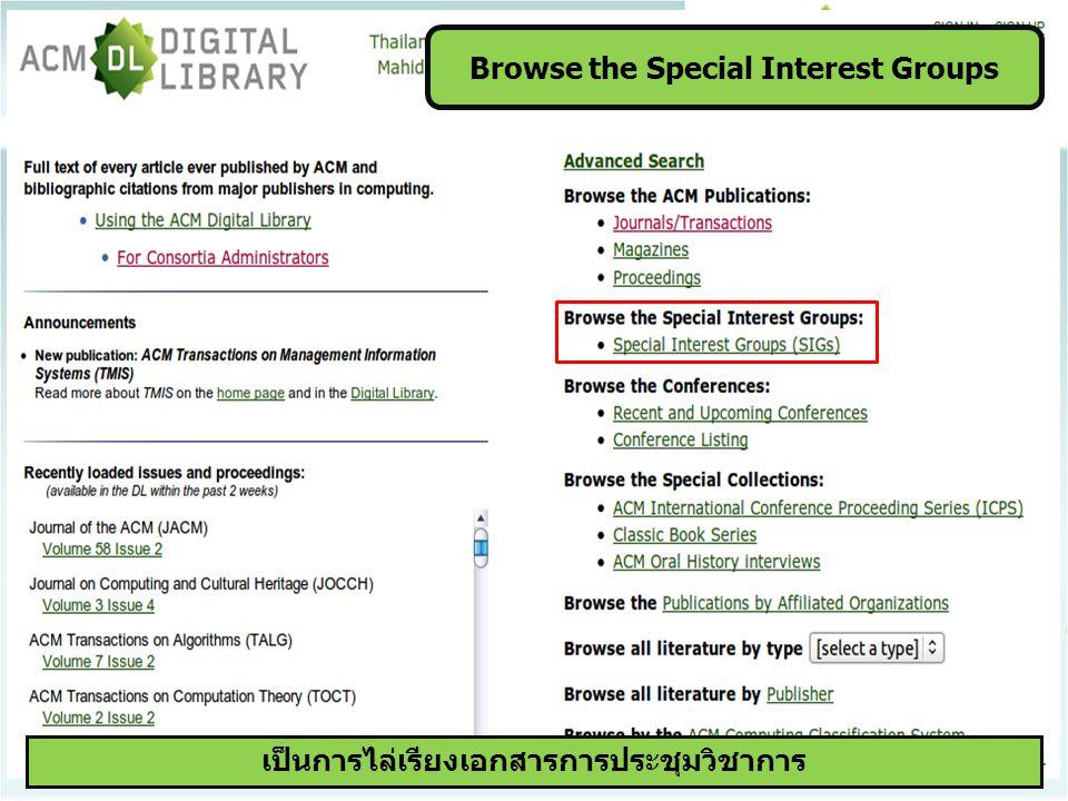 เป็นการไล่เรียงเอกสารการประชุมวิชาการ Browse the Special Interest Groups