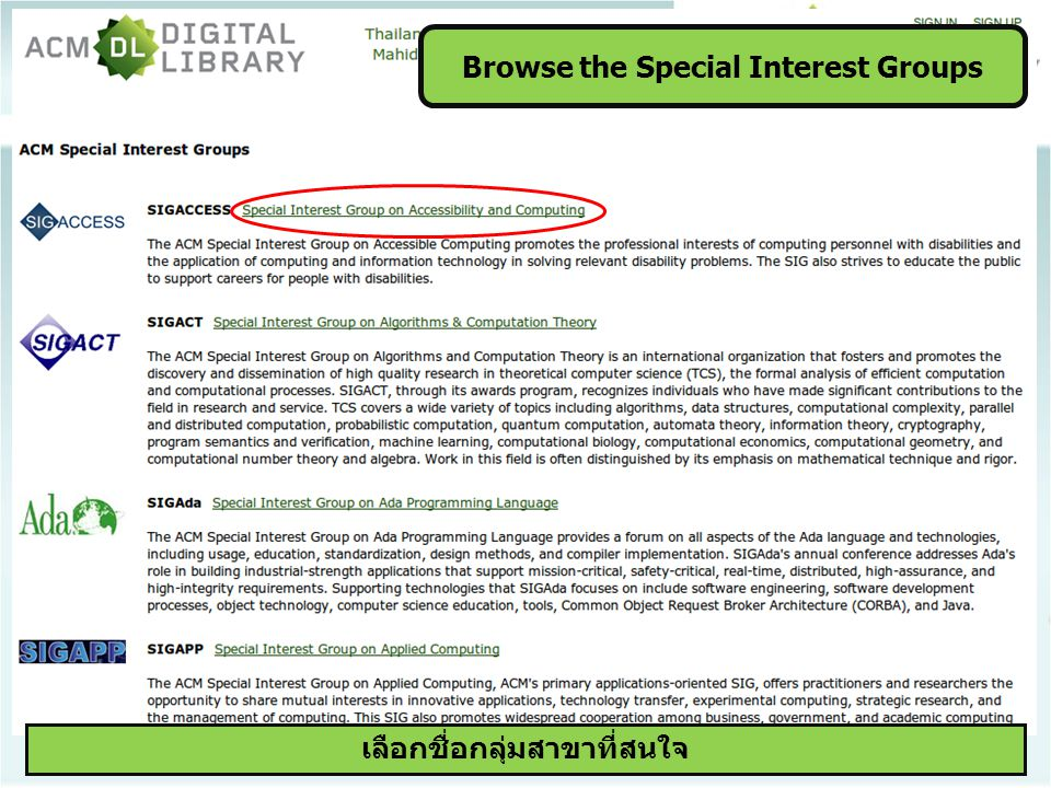 เลือกชื่อกลุ่มสาขาที่สนใจ Browse the Special Interest Groups
