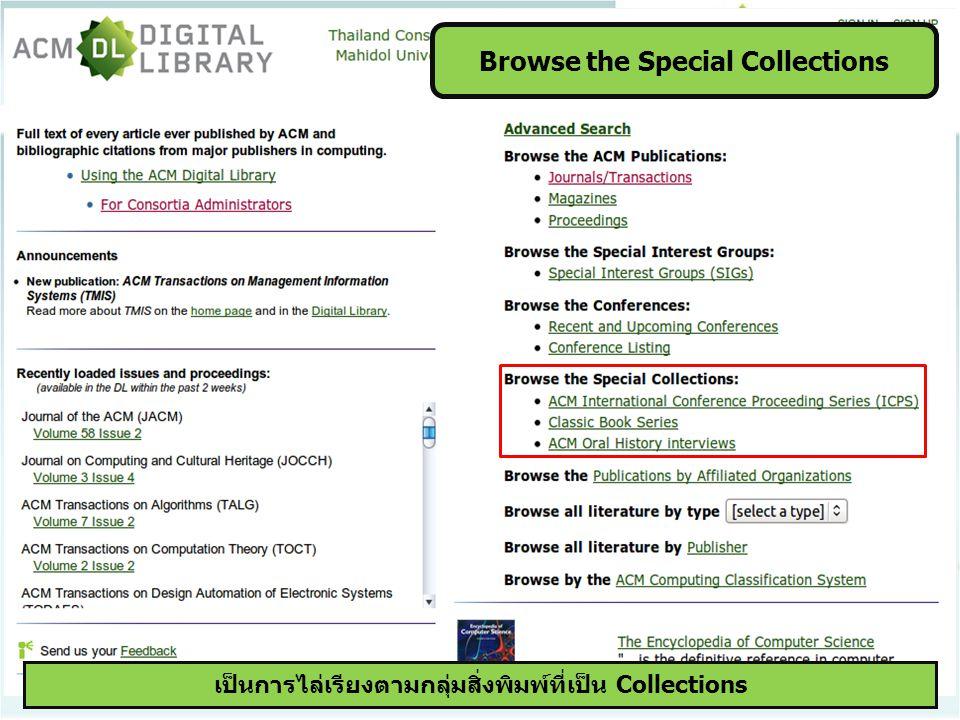เป็นการไล่เรียงตามกลุ่มสิ่งพิมพ์ที่เป็น Collections Browse the Special Collections