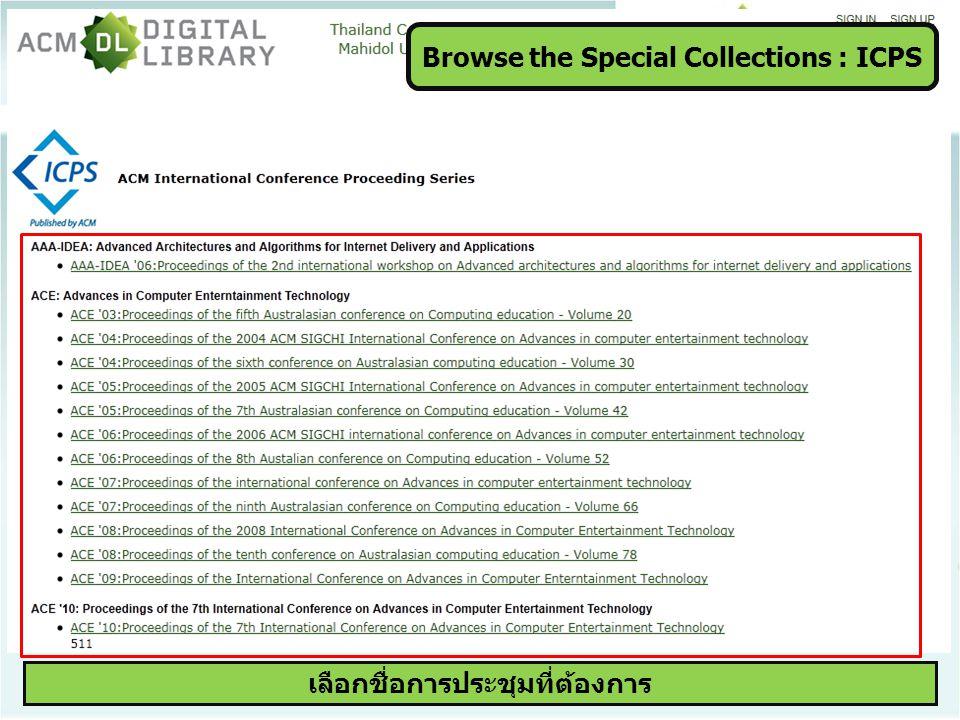 เลือกชื่อการประชุมที่ต้องการ Browse the Special Collections : ICPS