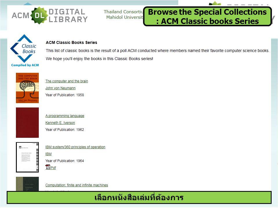 เลือกหนังสือเล่มที่ต้องการ Browse the Special Collections : ACM Classic books Series