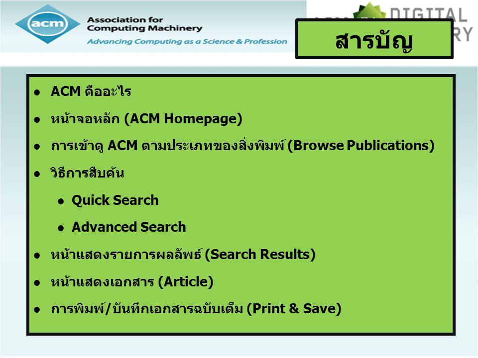 ACM Digital Library เป็นฐานข้อมูลทางด้านคอมพิวเตอร์ และเทคโนโลยีสารสนเทศ จากสิ่งพิมพ์ต่อเนื่อง จดหมาย ข่าว และเอกสารในการประชุมวิชาการ ที่จัดทำโดย ACM (Association for Computing Machinery) ซึ่งเนื้อหา เอกสารประกอบด้วยข้อมูลที่สำคัญ เช่น รายการ บรรณานุกรม สาระสังเขป article reviews และบทความ ฉบับเต็ม ให้ข้อมูลย้อนหลังตั้งแต่ปี 1985-ปัจจุบัน Introduction