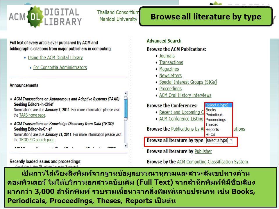 เป็นการไล่เรียงสิ่งพิมพ์จากฐานข้อมูลบรรณานุกรมและสาระสังเขปทางด้าน คอมพิวเตอร์ ไม่ให้บริการเอกสารฉบับเต็ม (Full Text) จากสำนักพิมพ์ที่มีชื่อเสียง มากก