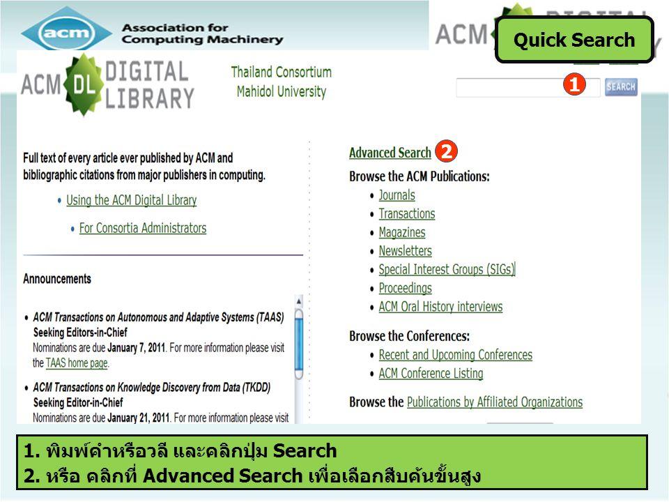 1. พิมพ์คำหรือวลี และคลิกปุ่ม Search 2. หรือ คลิกที่ Advanced Search เพื่อเลือกสืบค้นขั้นสูง Quick Search 1 2
