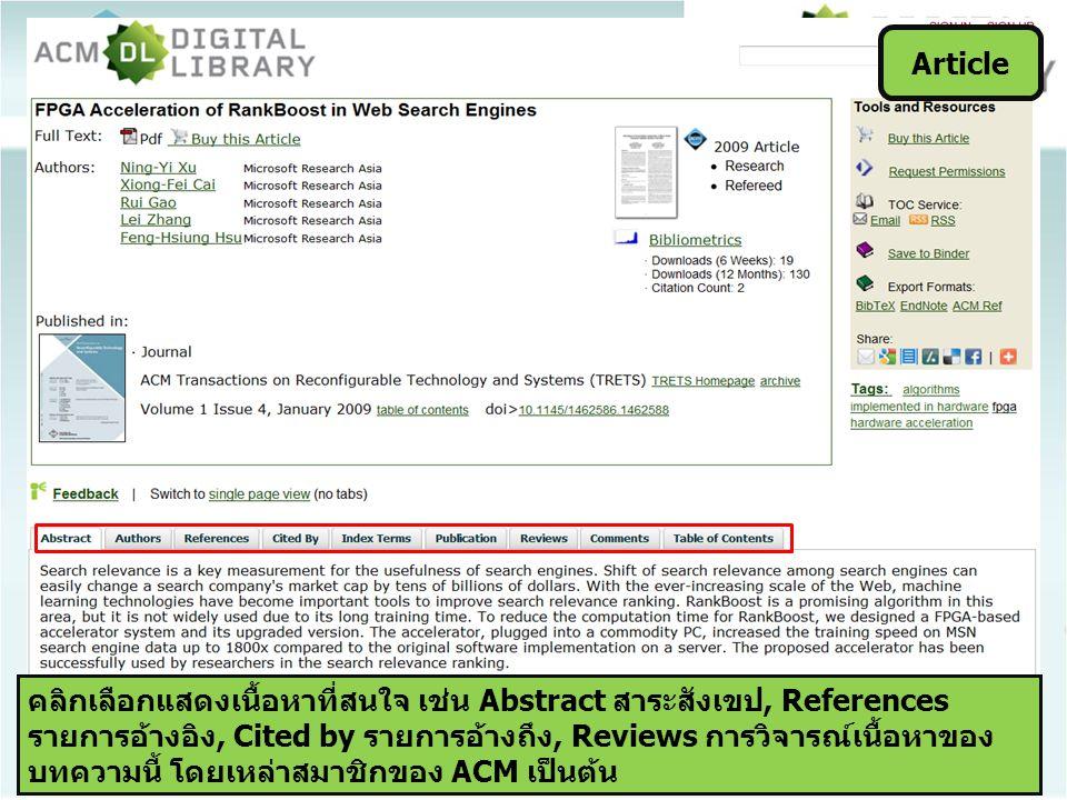 Article คลิกเลือกแสดงเนื้อหาที่สนใจ เช่น Abstract สาระสังเขป, References รายการอ้างอิง, Cited by รายการอ้างถึง, Reviews การวิจารณ์เนื้อหาของ บทความนี้