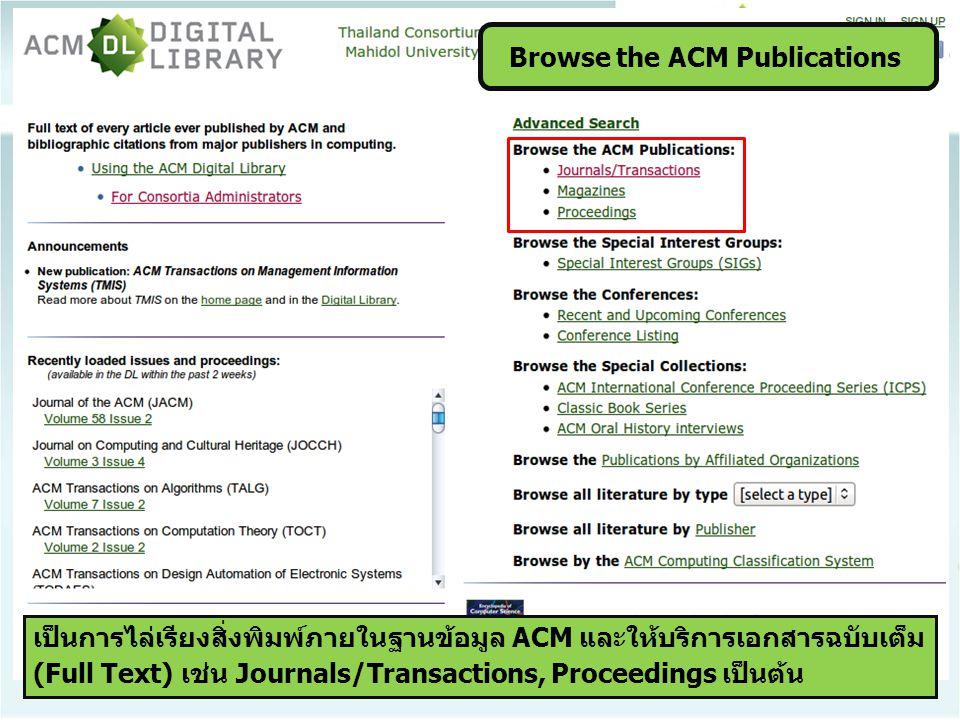 Browse the ACM Publications Journals/Transactions 1.