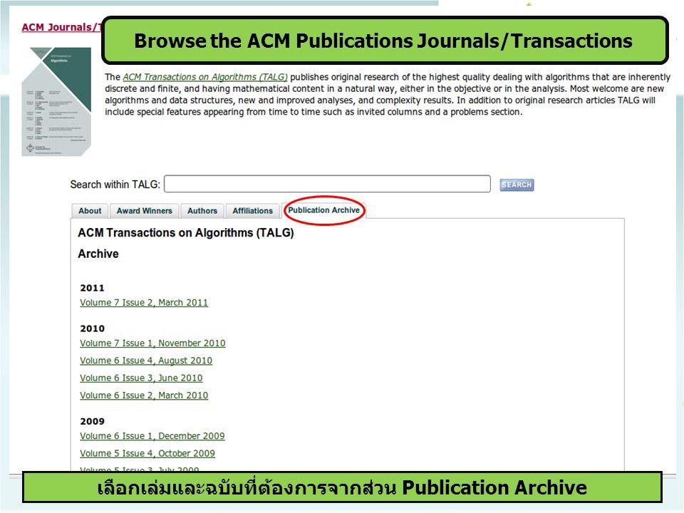 เลือกบทสัมภาษณ์ที่ต้องการโดยคลิกที่ PDF เพื่อเรียกดูเอกสาร Browse the Special Collections : ACM Oral History Interviews