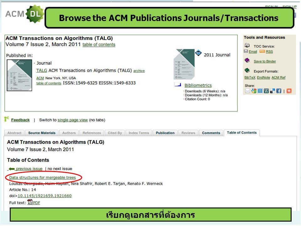 เป็นการไล่เรียงสิ่งพิมพ์จากสำนักพิมพ์พันธมิตร Browse the Publications by Affiliated Organizations