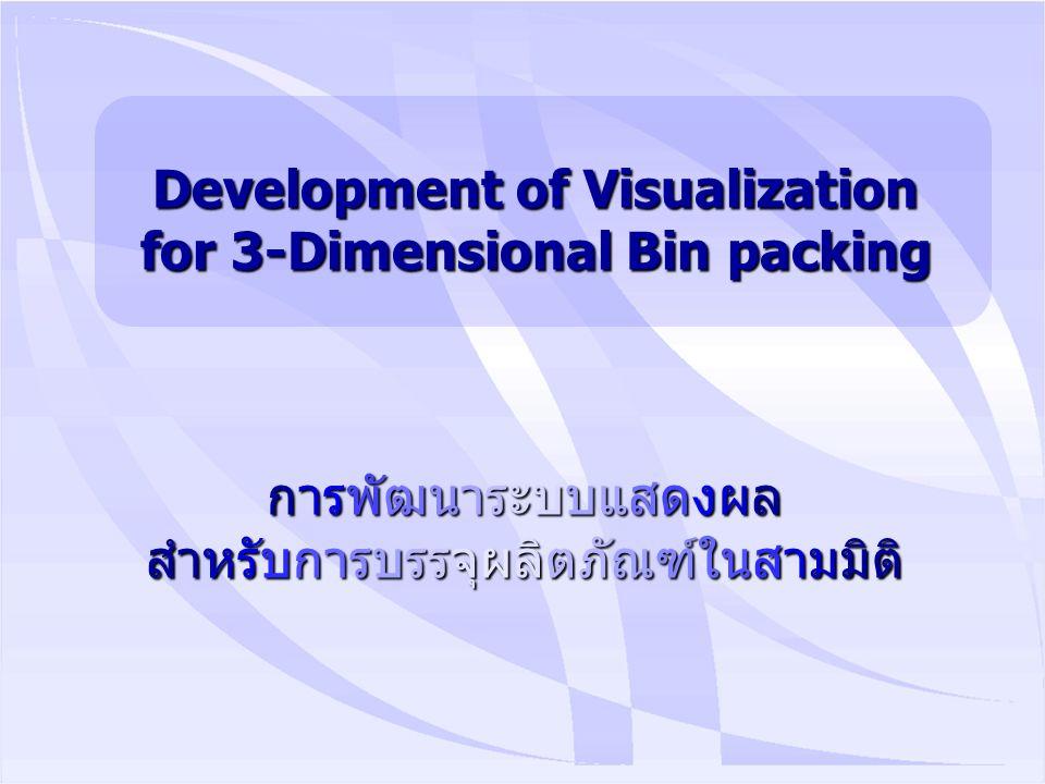Development of Visualization for 3-Dimensional Bin packing การพัฒนาระบบแสดงผล สำหรับการบรรจุผลิตภัณฑ์ในสามมิติ